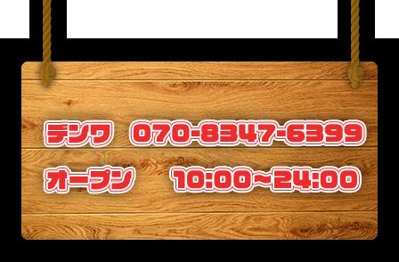 TEL 080-7166-9004 / OPEN 11:00〜4:00((10:00〜受付開始))