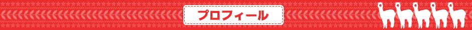 戸田(とだ)のプロフィールページ